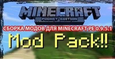 Сборка модов для Minecraft PE 0.9.5 и 0.10.0