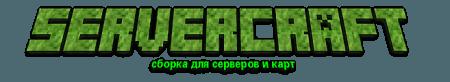 Сборка для серверов SERVERCRAFT на Minecraft PE 0.9.5, 0.10.0