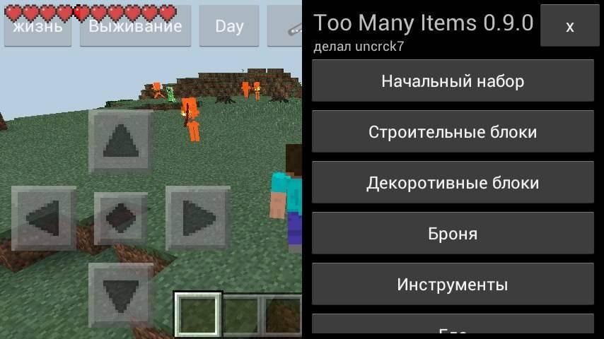 minecraft pe 0.13.0 читы toomanyitems #11