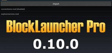 Скачать BlockLauncher PRO 1.8 для Minecraft PE 0.10.0
