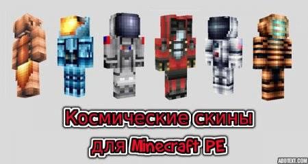 Скины космических исследователей для Minecraft PE