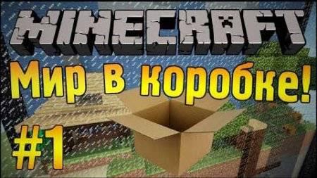Карта выживание в коробке для Minecraft PE 0.9.5 и 0.10.0