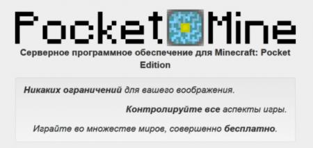 Как создать сервер для Minecraft PE на смартфоне !?