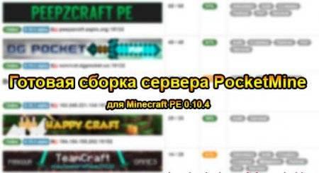 Сборка сервера PocketMine для Minecraft PE 0.10.4