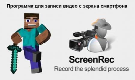 Как записать видео играя в Minecraft PE !?