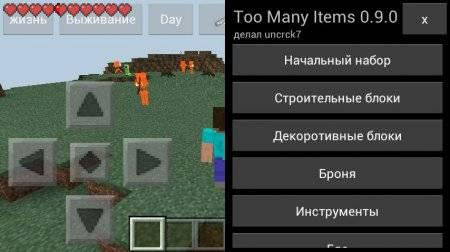 Мод TooManyItems (TMI) v.18 для Minecraft PE 0.9.5, 0.10.0 и 0.10.4