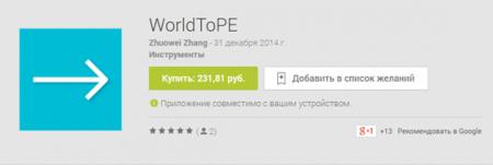 WorldToPE - конвертируем карты с ПК на Minecraft PE