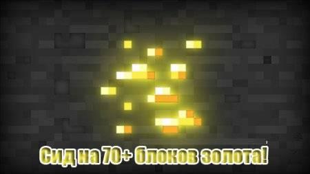 Сид на 70 блоков золота в Minecraft PE