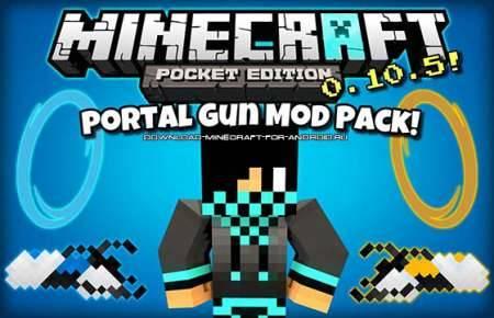 Модпак Portal Gun для Minecraft PE 0.10.5 и 0.10.4