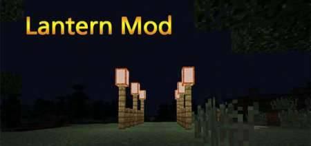 Мод Lantern - фонарики в Minecraft PE 0.10.5 и 0.10.4