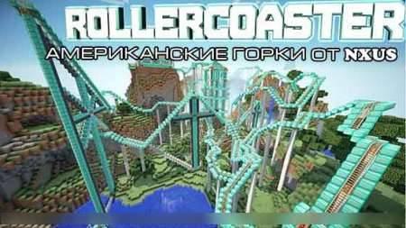 Карта RollerCoaster - Американские горки для MCPE