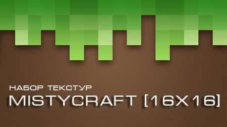 Набор текстур MistyCraft [16×16] для Minecraft PE