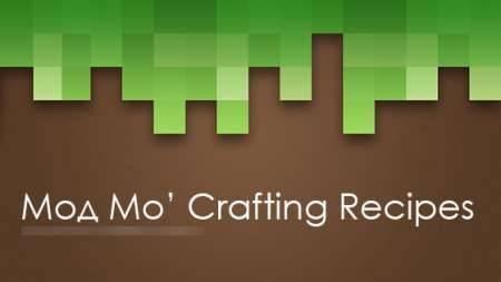 Мод Mo' Crafting Recipes - новые рецепты в MCPE
