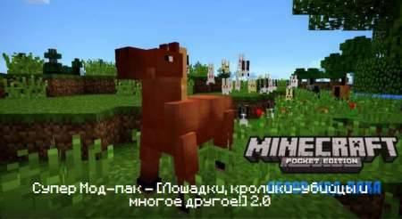 Супер Мод-пак - Лошадки, кролики-убийцы v 2.0