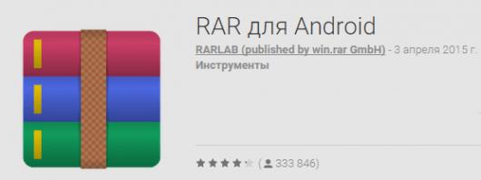 Как открыть .zip архивы на Android