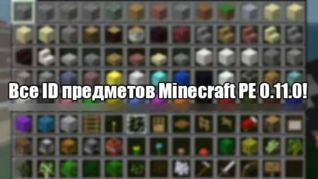 ID всех предметов в новой версии Minecraft PE 0.11.0