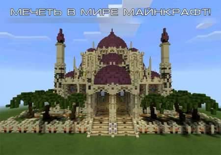Карта Мечеть для игры Майнкрафт PE