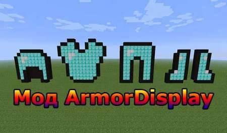 Мод ArmorDisplay v1.1 для Майнкрафт ПЕ