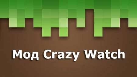 Мод Crazy Watch - сумасшедшие часы в Minecraft PE