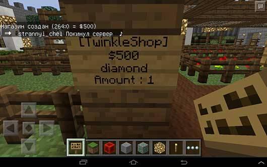 ������ EconomyShop 2.0.3 ��� Minecraft PE