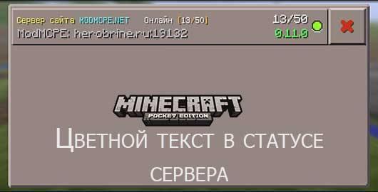 сервера для minecraft pe 0.14.1