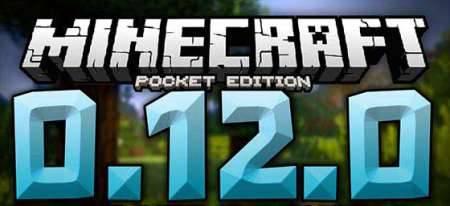 Скачать Minecraft PE (MCPE) 0.12.0 и 0.12.1 - Pocket Edition для Андроид