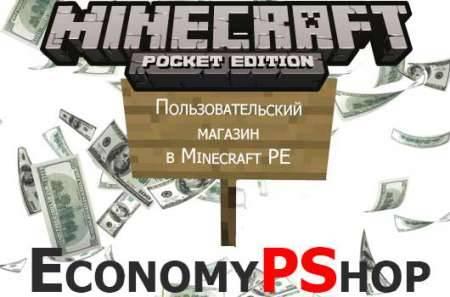 Плагин EconomyPShop v2.0.0 - пользовательский магазин в MCPE