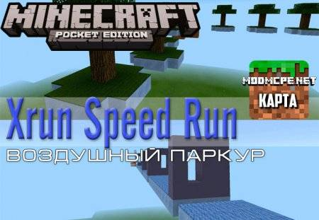 Карта воздушного паркура - Xrun Speed Run
