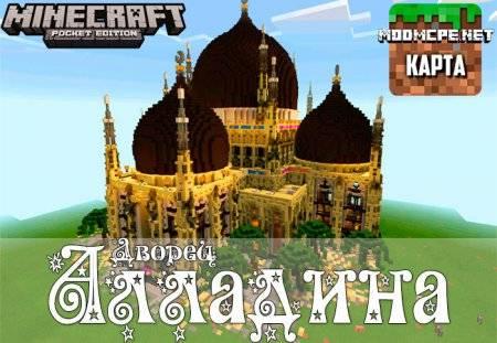 "Карта ""Дворец Алладина"" для Minecraft PE"