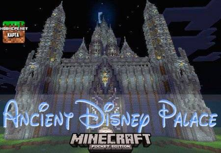 "Карта ""Ancient Disney Palace"" для Minecraft PE"