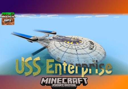 "Карта ""USS Enterprise"" для Майнкрафт ПЕ"