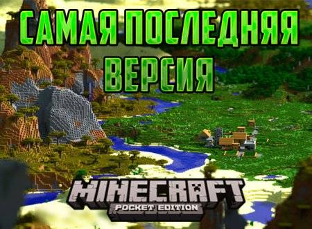 Самая последняя версия Майнкрафт Pocket Edition