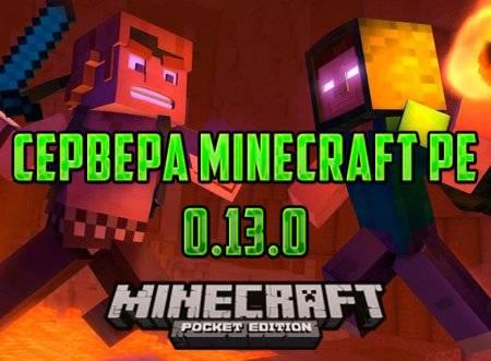 Сервера Minecraft PE для 0.13.0 версии