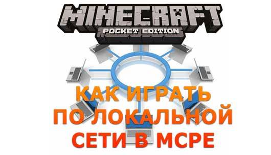 Майнкрафт как играть по сети - 8cb