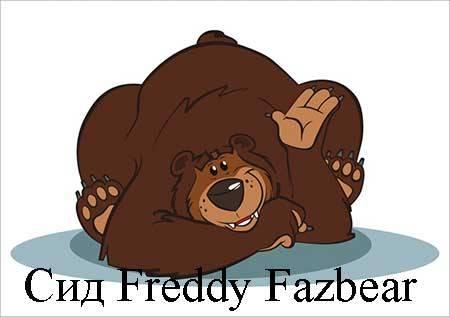 ��� Freddy Fazbear ��� ��������� ��
