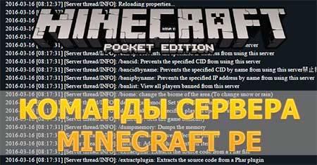 Команды сервера Minecraft PE - Команды админа Майнкрафт