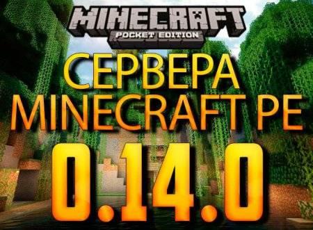 Сервера Minecraft PE для 0.14.0 версии