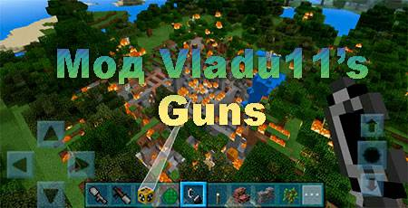 Мод Vladu11's Guns для Minecraft PE