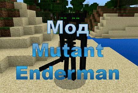 Мод Mutant Enderman для Minecraft PE