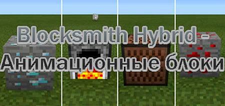 Мод Blocksmith Hybrid - Анимационные блоки для Minecraft PE