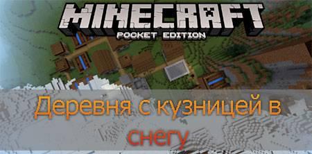 Сид Деревня с кузницей в снегу для Minecraft PE