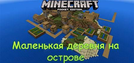 Сид Маленькая деревня на острове для Minecraft PE