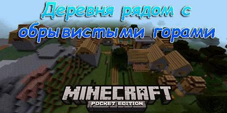 Сид Деревня рядом с обрывистыми горами Minecraft PE