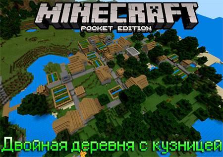 Сид Двойная деревня с кузницей для Minecraft PE