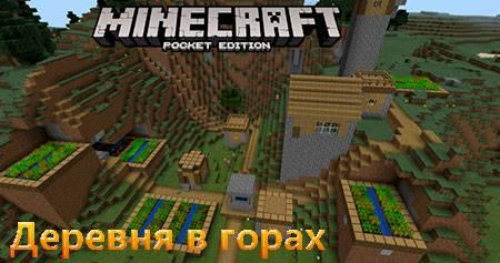 Seeds Weird Village for Minecraft PE
