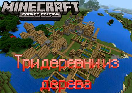 Seeds Mashed Triple Village for Minecraft PE