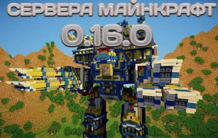 Сервера Майнкрафт 0.16.0 на андроид (Мини-игры, выживание и др.)