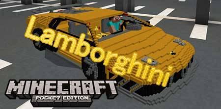 Мод Lamborghini для Minecraft PE