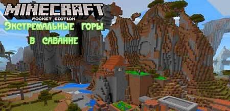 Сид Экстремальные горы в саванне для Minecraft PE