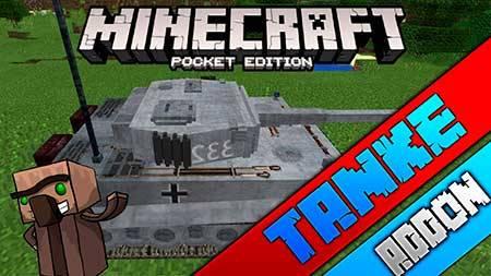 Мод Tank для Minecraft PE